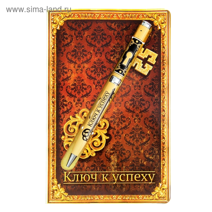 """Ручка подарочная на открытке """"Ключ к успеху"""""""