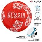 Мяч футбольный Russia, 32 панели, PVC, 2 подслоя, машинная сшивка, размер 5