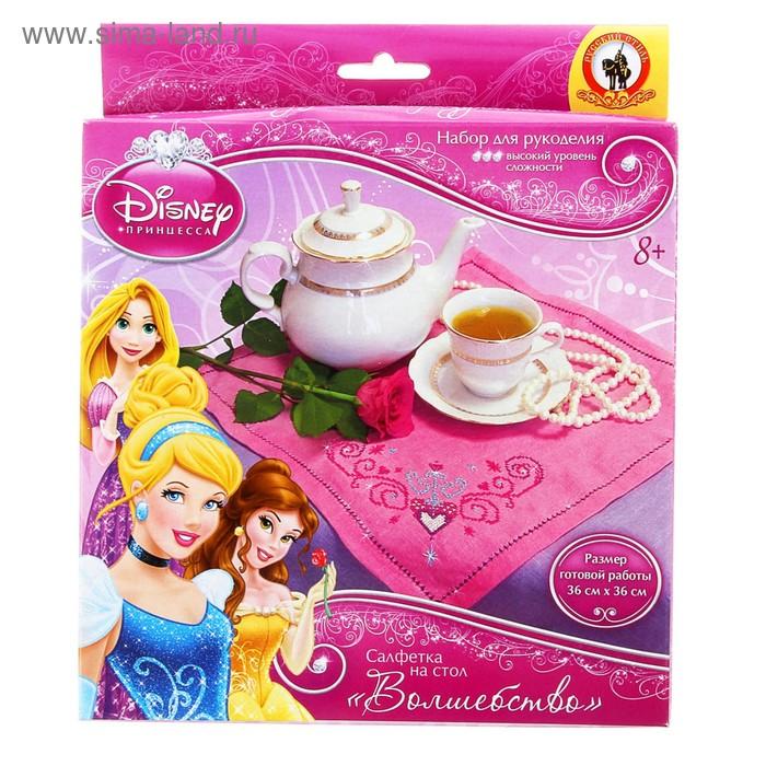 """Набор для рукоделия """"Салфетка на стол. Принцессы"""""""