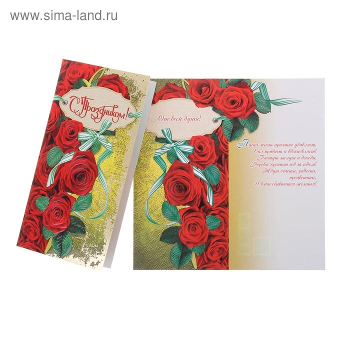 """Открытка """"С Праздником!"""", евро, красные розы"""