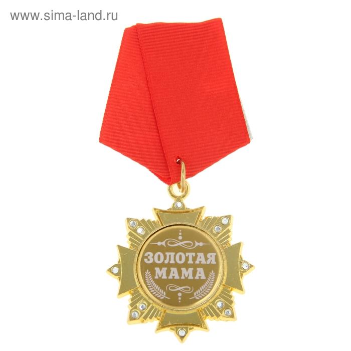 """Орден """"Золотая мама"""""""