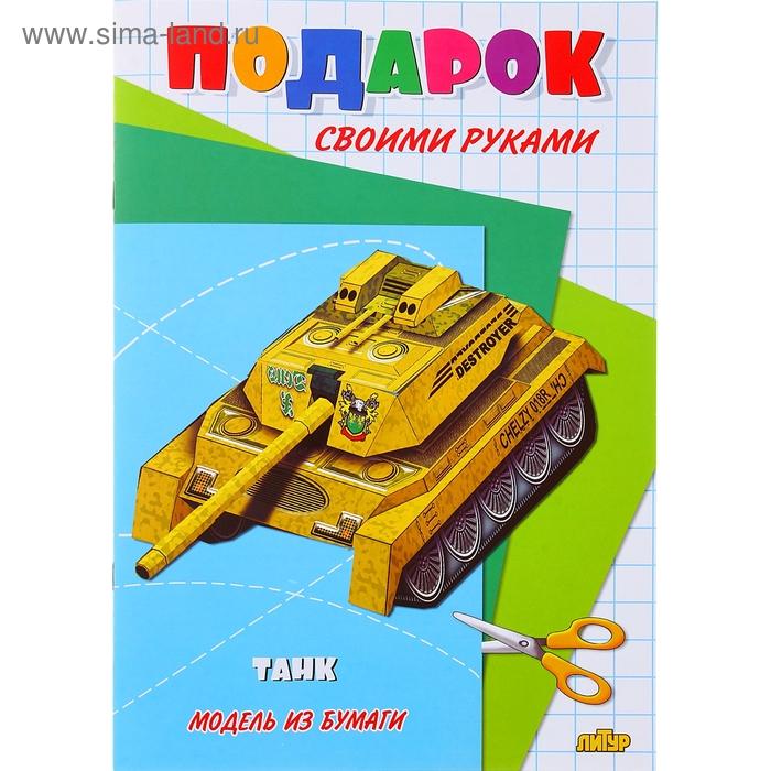 """Модель из бумаги """"Танк"""", 8 стр."""