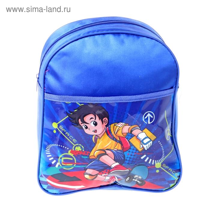 """Рюкзак детский """"Скейтер"""", 1 отдел, 1 наружный карман, цвет синий"""