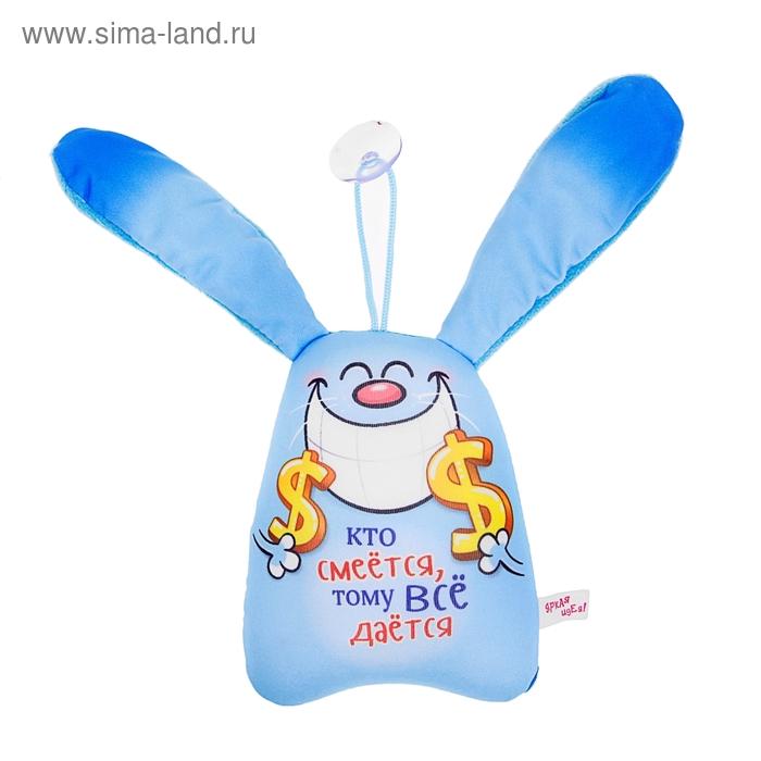"""Мягкая игрушка-антистресс со звуком """"Кто смеётся"""" зайчик, 15см"""