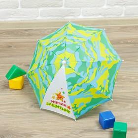 Зонт детский механический 'Мамин защитник', r=26см, цвет зелёный/жёлтый/белый Ош