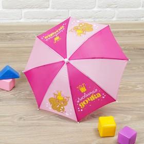 Зонт детский механический 'Любимая дочка', r=26см, цвет розовый Ош