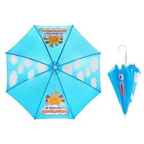 Зонт детский механический 'Я просто солнышко', r=26см, цвет голубой Ош