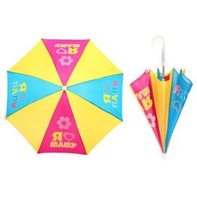 Зонт детский механический 'Я люблю маму и папу', r=26см, цвет жёлтый/голубой/розовый Ош