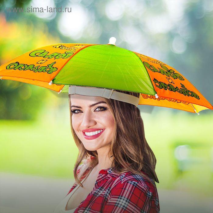 """Зонт-шляпа """"Королева садов и огородов"""""""
