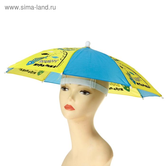 "Зонт-шляпа ""Рыбак рыбака видит издалека"""