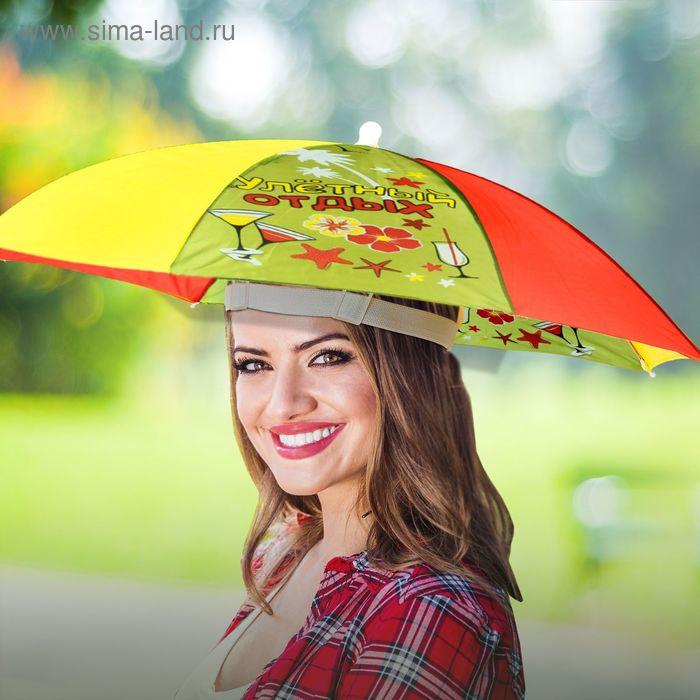 """Зонт-шляпа """"Улётный отдых"""""""