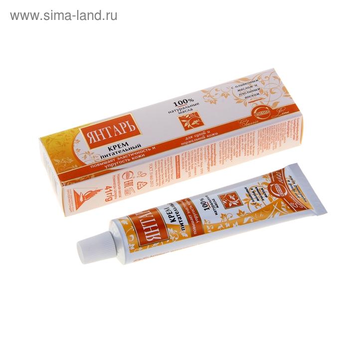 """Крем для лица питательный """"Янтарь"""", в тубе, 43 г"""