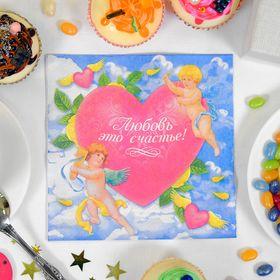 """Набор бумажных салфеток """"Любовь-это счастье"""", 33х33 (20 шт.)"""