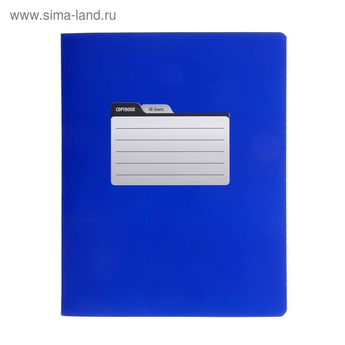 """Тетрадь 48 листов клетка """"Пантон. Синяя"""", картонная обложка, матовая ламинация"""