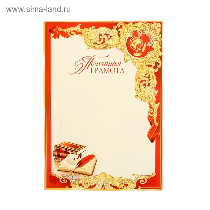 Почетная грамота, красная рамка, герб