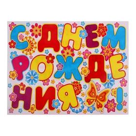 """Гирлянда + плакат """"С Днем рождения!"""", бабочки, цветы, гирлянда 220 см, плакат 339x494мм"""