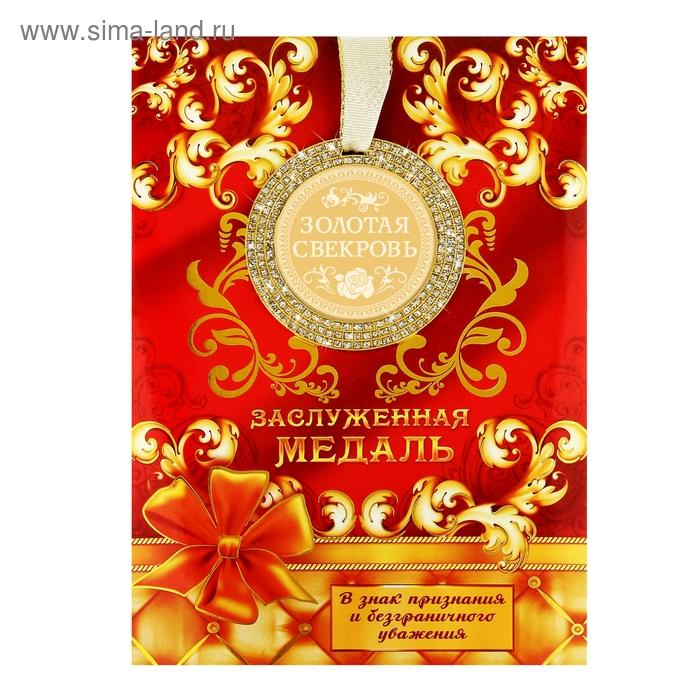 """Медаль """"Золотая свекровь"""""""