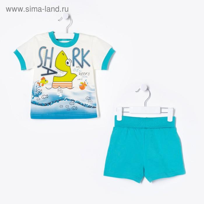 Комплект для мальчика (футболка+шорты), рост 86 см (18 мес), цвет бирюзовый/экрю Н011