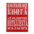 Большая книга заданий и упражнений на развитие интеллекта и творческого мышления малыша. автор: Светлова И.Е.