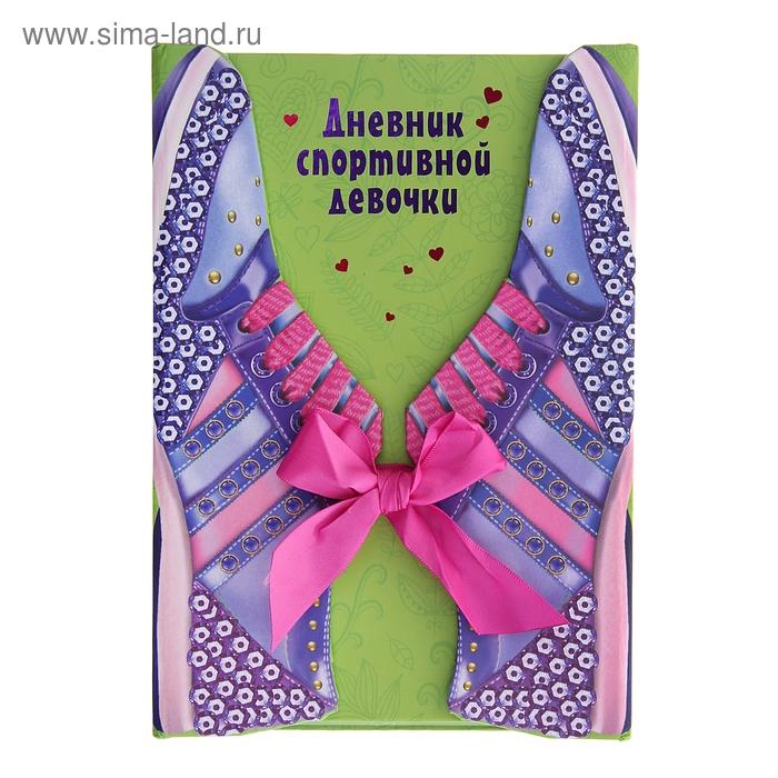 Дневник спортивной девочки (в коробке на магнитах, с лентами)