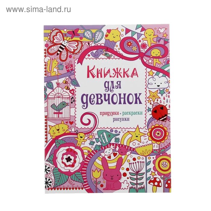 Книжка для девчонок. Придумки, раскраски, рисунки. 7+