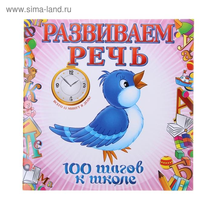 """100 шагов к школе """"Развиваем речь"""". автор: Турчина Ю.В."""