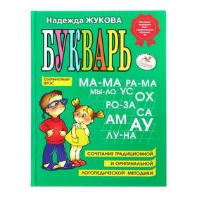 Букварь. автор: Жукова Н.С.