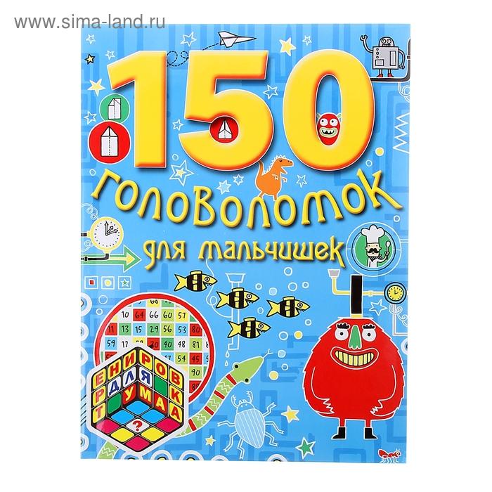 150 головоломок для мальчишек