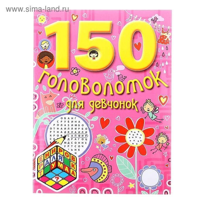 150 головоломок для девчонок . 7+