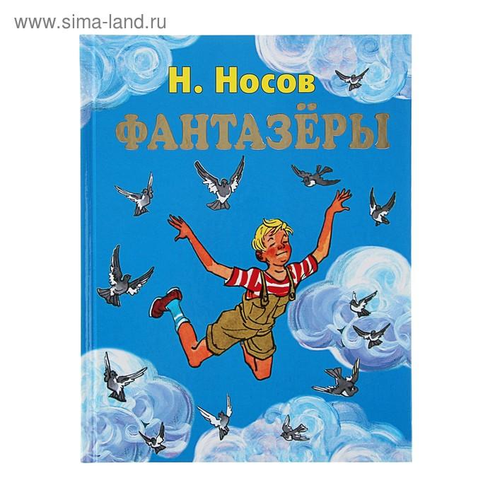 Фантазеры (ил. И. Семёнова). Автор: Носов Н.Н.