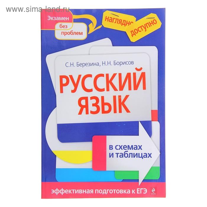 Русский язык в схемах и таблицах. автор: Березина С.Н., Борисов Н.Н.