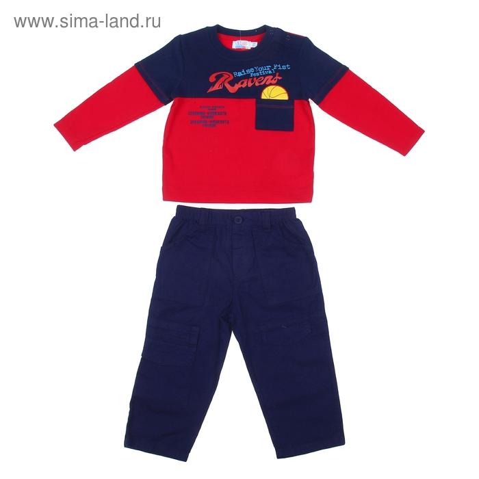 "Комплект для мальчика ""Баскетбол"": кофта, брюки, рост 80-86 см (12-18 мес.), цвет микс 9106ID0463"