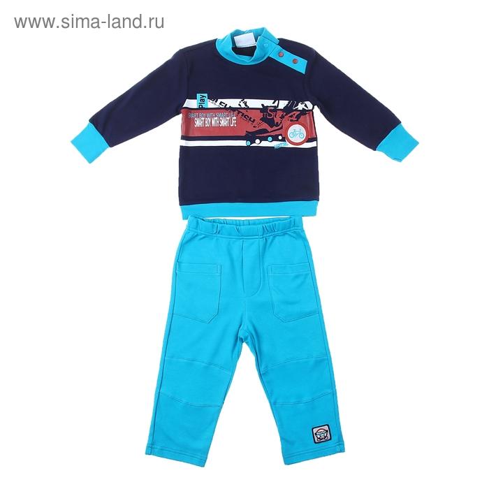 """Комплект для мальчика """"Ролики"""": кофта, брюки, рост 80-86 см (12-18 мес.), цвет микс 9199ID1428"""