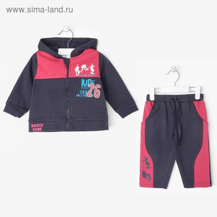 "Комплект для мальчика ""Фристайл"": кофта, брюки, рост 62-68 (3-6 мес.), цвет микс 9040ND1342"