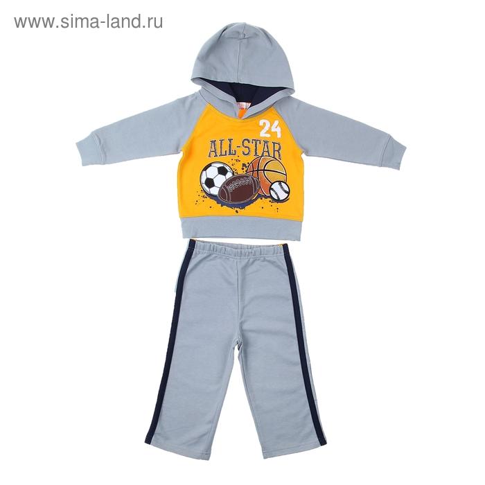 """Комплект для мальчика """"Мячи"""": кофта, брюки, рост 80-86 см (12-18 мес.), цвет желтый/серый 9122ID0308"""