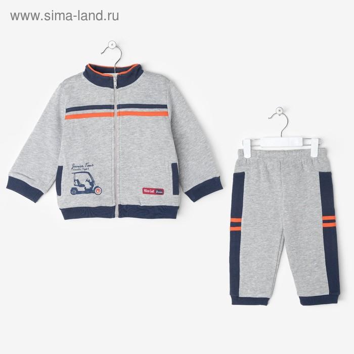 """Комплект для мальчика """"Гольф-кар"""": кофта, брюки, рост 74-80 см (9-12 мес.), цвет микс 9199ND1308"""