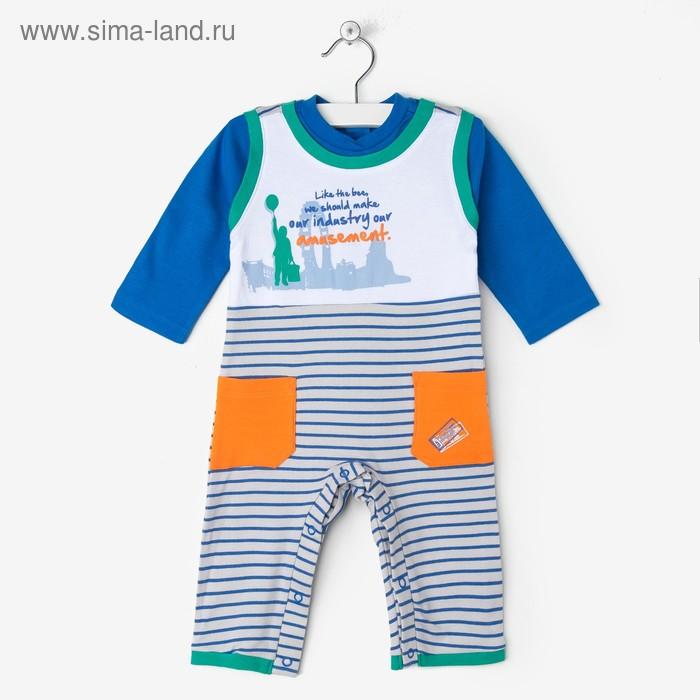 Комплект для мальчика: кофта, ползунки 9199NI1543 6-9 м (рост 68-74 см)