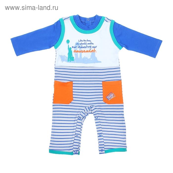 Комплект для мальчика: кофта, ползунки 9199NI1543 3-6 м (рост 62-68 см)
