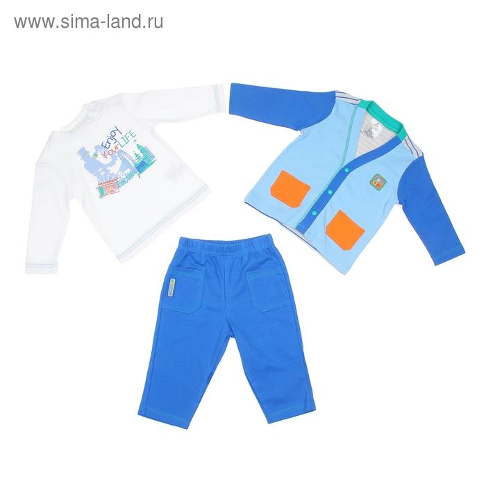 """Комплект для мальчика """"Наслаждайся жизнью"""": кофта-2шт., брюки, рост 68-74 см (6-9 мес.), цвет микс 9199ND1546"""