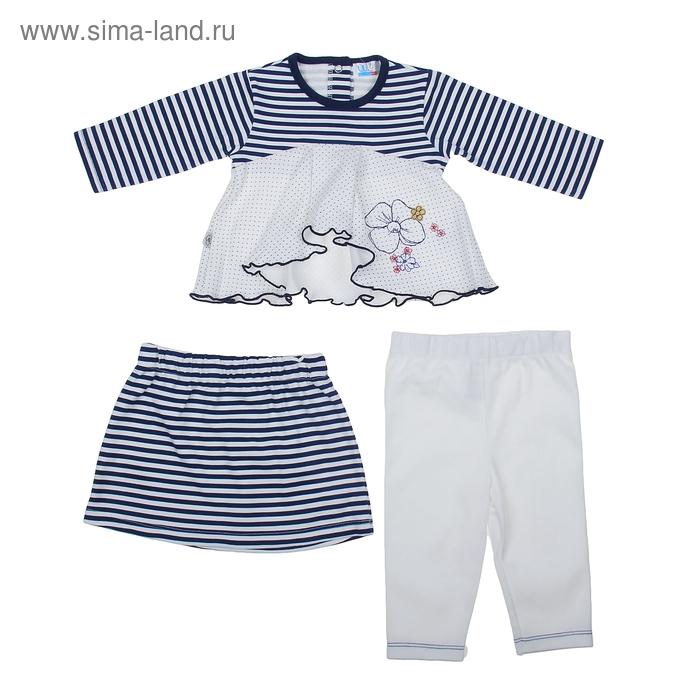Комплект для девочки тройка: кофта, леггинсы, юбка, рост 74-80 см (9-12 мес.), цвет микс 9001NC1806