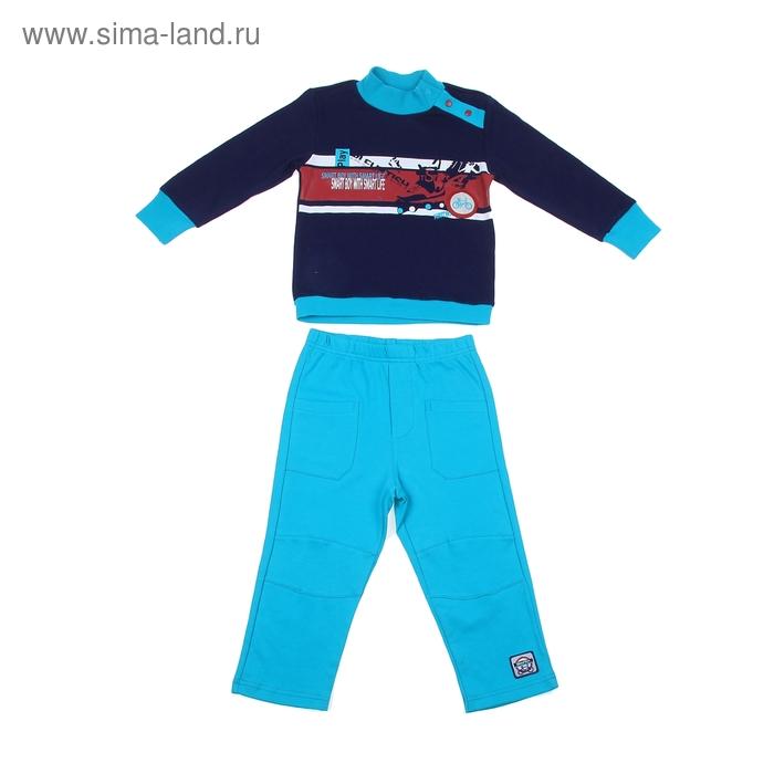 """Комплект для мальчика """"Ролики"""": кофта, брюки, рост 98-104 см (24-36 мес.), цвет микс 9199ID1428"""