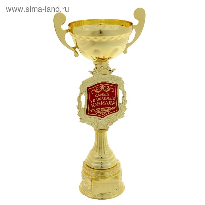 """Кубок """"Поздравляем. Самый уважаемый юбиляр"""""""