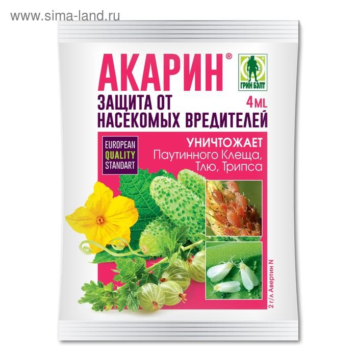 Биопрепарат Акарин от насекомых-вредителей ампула 4 мл