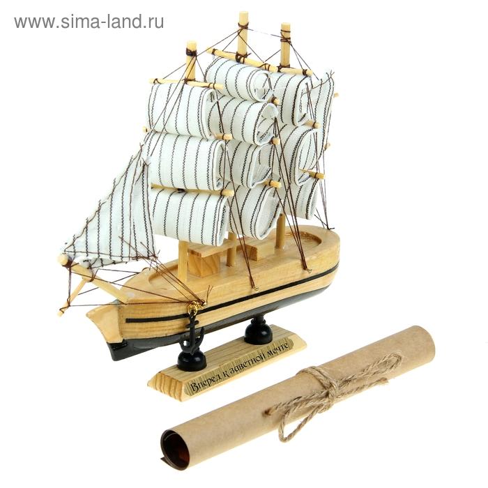"""Корабль сувенирный """"Вперед к заветной мечте"""""""