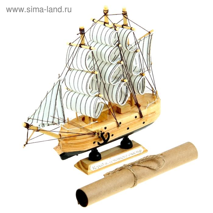 """Корабль сувенирный """"Корабль семейного счастья"""""""