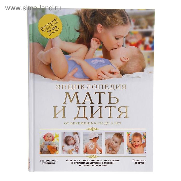 Мать и дитя: от беременности до 3 лет. автор: Дюкова Е.