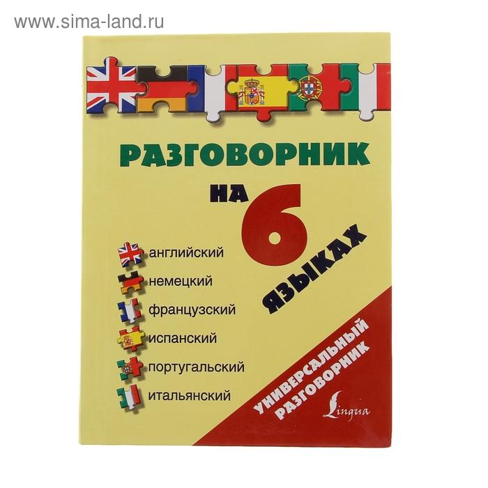 Разговорник на 6 языках: английский, немецкий, французский, испанский, португальский, итальянский.