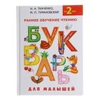 Букварь для малышей. Раннее обучение чтению. От 2-х лет. Автор: Ткаченко Н. А., Тумановская М.П.