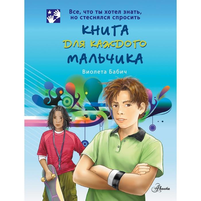 Книга для каждого мальчика (возраст 16+)