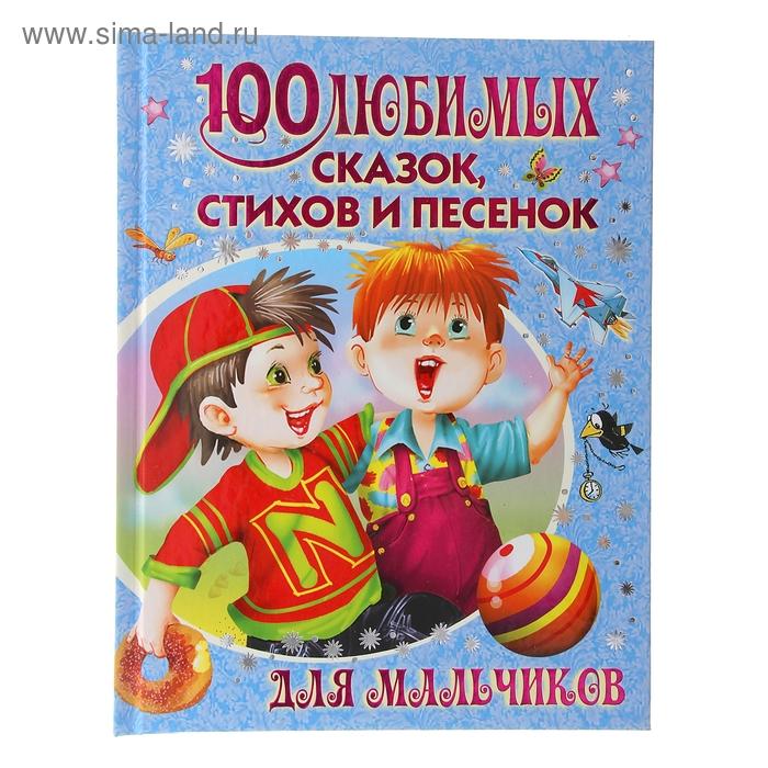 100 любимых сказок, стихов и песенок для мальчиков.